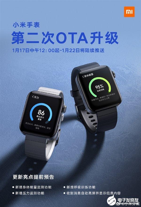 小米手表迎第二次OTA升级 新增多个监测功能