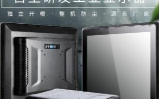达到军工级别的工业显示器具有哪些性能和特征
