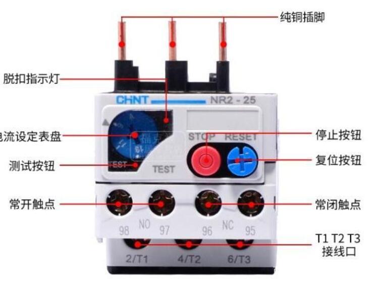 热继电器的外部结构_热继电器的好坏测量