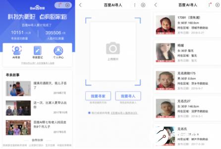 AI人脸识别赋能寻亲系统 用技术为破碎家庭保驾护航
