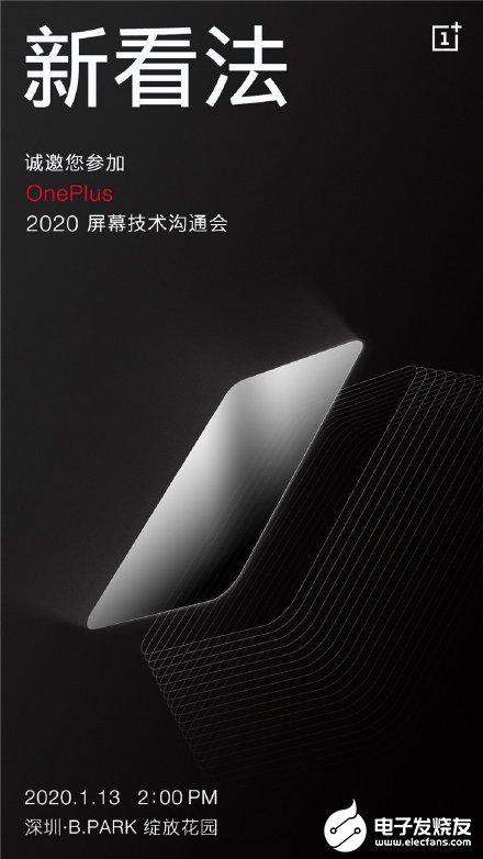 一加或在下周一120Hz显示屏 OnePlus 8系列有望搭载