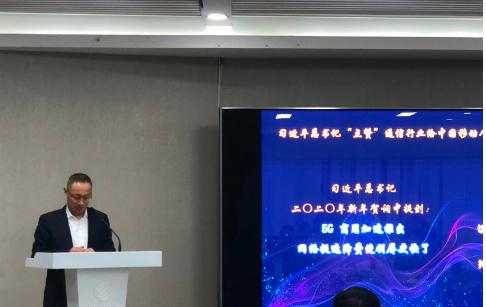 中国移动在2020年将全力打造5G应用新场景
