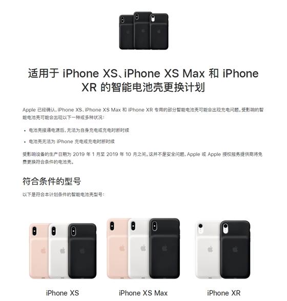 苹果公布了iPhone部分机型的智能电池壳更换计...