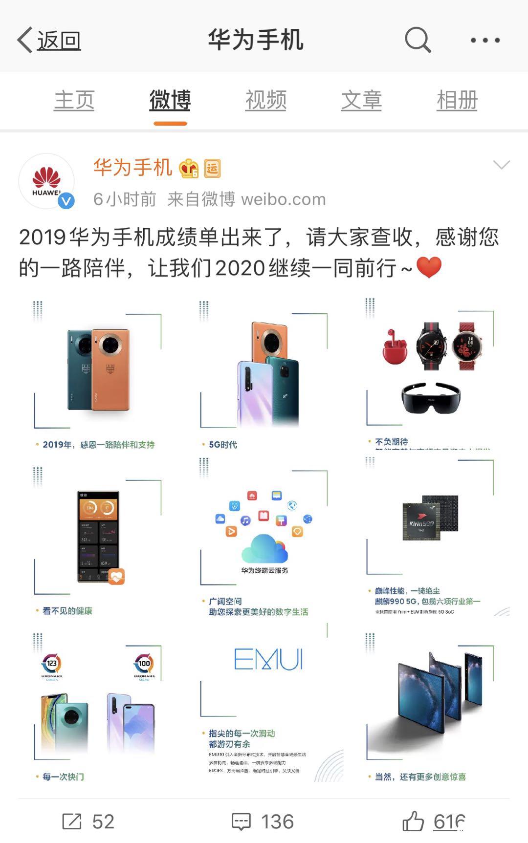 2019年华为智能手机发货超2.4亿台,其中5G手机发货690万台