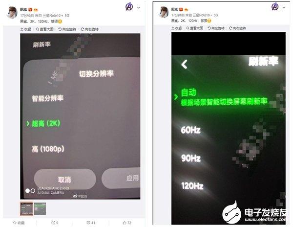 黑鲨游戏手机3屏摄照片曝光 最高支持120Hz刷新率