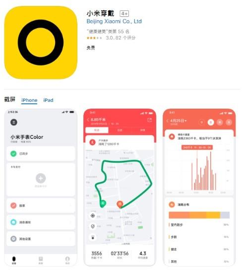 小米穿戴登陆苹果App Store,可实现多种运动数据精准记录
