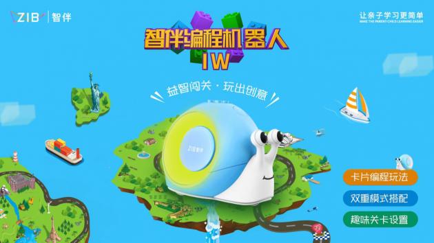 智伴科技跨年盛典CEO王不凡定调2020:3平台...