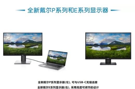 戴尔2020款P系列和E系列显示器迎来更新,U系...