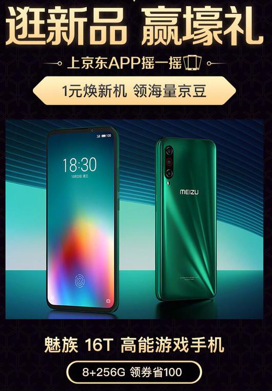 魅族16T搭载骁龙855平台主打娱乐功能获得了京东高能游戏旗舰称号