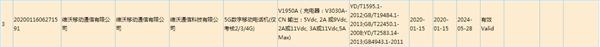 升级版vivo NEX 3 5G入网 处理器升级为高通骁龙865