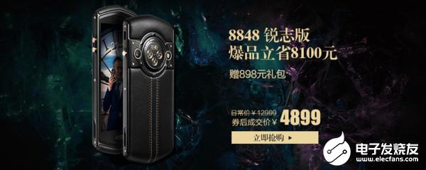 8848钛金手机开启了新春限时降价活动到手价仅需4899元
