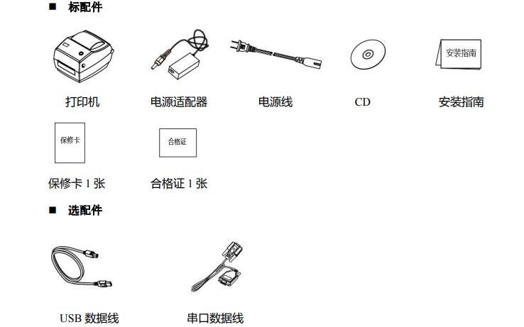 KM-118标签打印机的用户手册免费下载