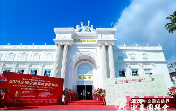 """""""2020全国安防界迎春团拜会""""在深圳世界之窗举行"""