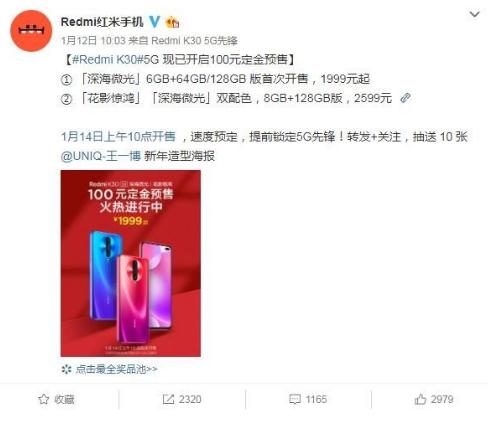 Redmi K30 5G的6GB+64GB和128GB版将于明天上午正式开售