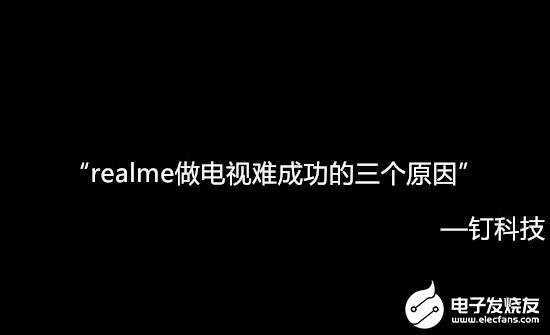 realme做电视难成功 主要原因是面临三大挑战
