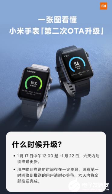 小米手表再次升级:主要聚焦在运动算法和续航能力方面