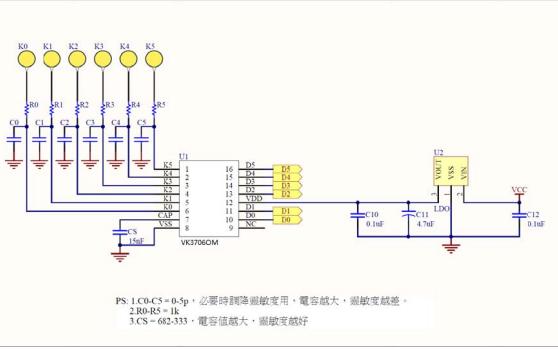 VK3706OM电容式触摸按键芯片的数据手册免费下载