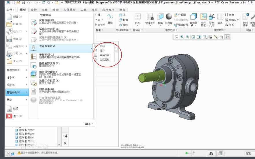 CAD设计软件包Creo的基本操作详细说明