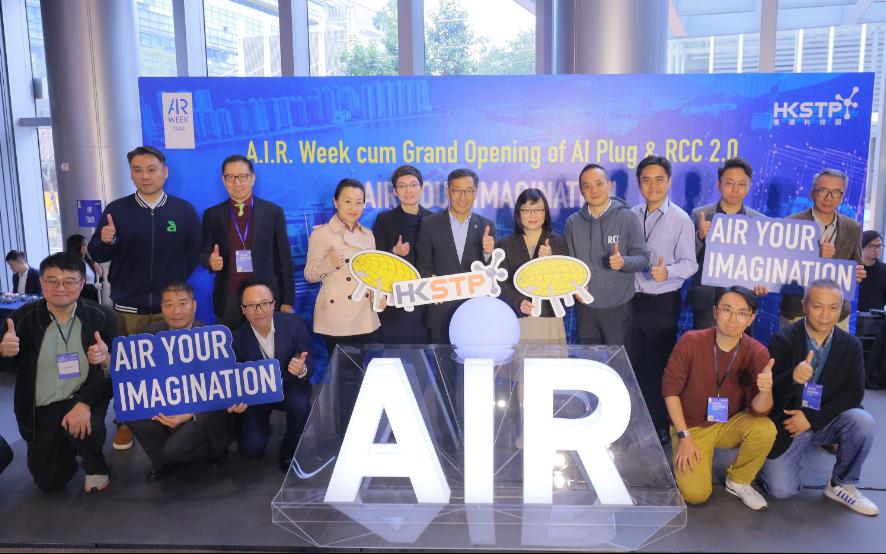 香港科技园公司于A.I.R. Week为机械人技术促进中心2.0及AI PLUG正式揭幕