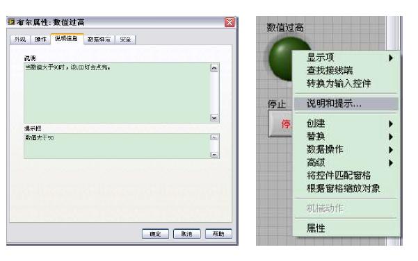LabVIEW入门教程之为程序添加说明的详细资料说明