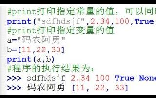 Python中print函數的用法總結