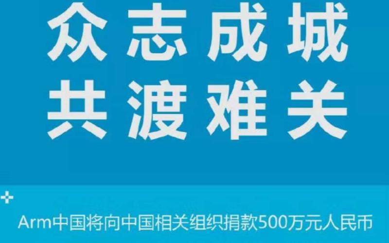 芯系武漢,共克難關,Arm中國捐贈500萬元人民幣