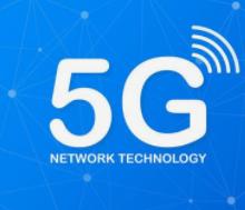 欧盟正式出台了5G网络安全工具箱