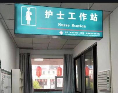 重庆移动联合中兴通讯完成了万州三峡中心医院和黔江中心医院的5G建设