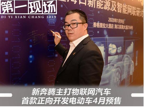 新奔騰首款正向開發電動車4月預售