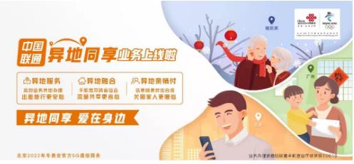 中国联通正式推出了异地同享套餐
