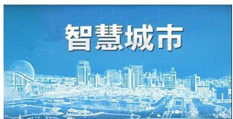 智慧城市理念對于城市的發展有沒有什么影響