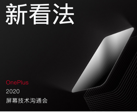 一加正在设计出一款120Hz的高帧屏屏幕