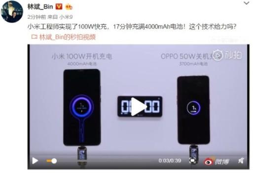 卢伟冰谈100W快充技术应用在手机上所面临的困难