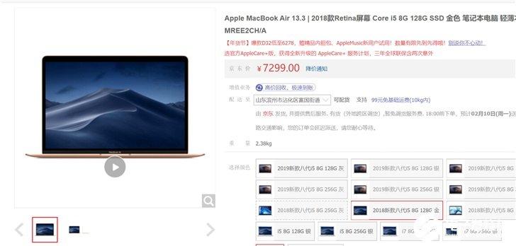 新款MacBook Air性能升級,支持雷電3和WiFi 6