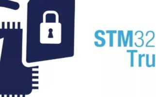 什么是STM32Trust?ST最新发布一种支持STM32的SMI技术