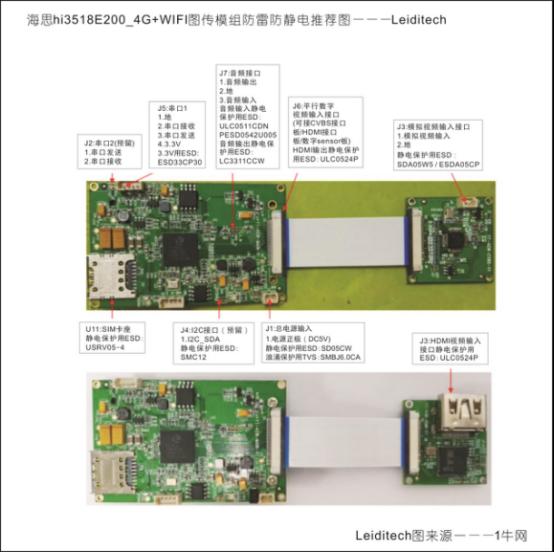 海思hi3518E200_4G+WIFI图传模组防雷防静电推荐图
