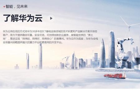 华为将Cloud&AI部门提升到了华为第...