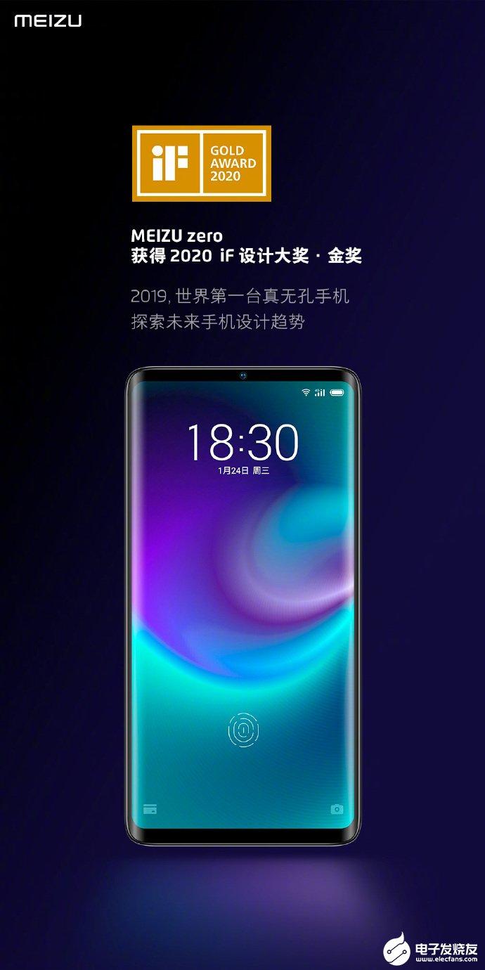 魅族zero真无孔手机2019年魅族首款手机,获iF设计金奖
