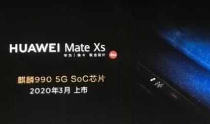 華為Mate Xs充電頭參數曝光最高支持65W充電功率