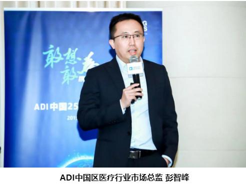 远程医疗如何更好地落地 ADI在AI方面的发展规...