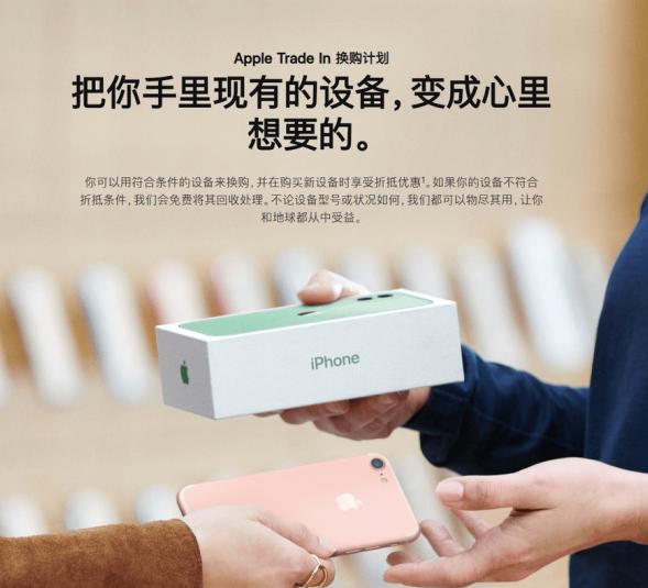 苹果悄然下调了「Apple Trade In 换...