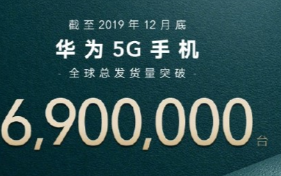 2019年华为5G手机总售出690万台,智能手机发货量超过2.4亿台
