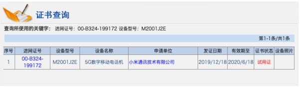 小米10已正式通過工信部認證最高支持30W快充