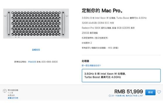 苹果机架式Mac Pro上级官网,配备了强大显卡的图形处理架构