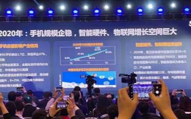 王國權:2020年計劃實現5G終端銷量6000萬的終端發展目標
