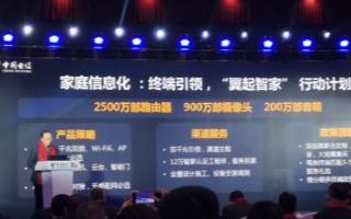中国电信陈文俊披露2020年行动计划,推出250...