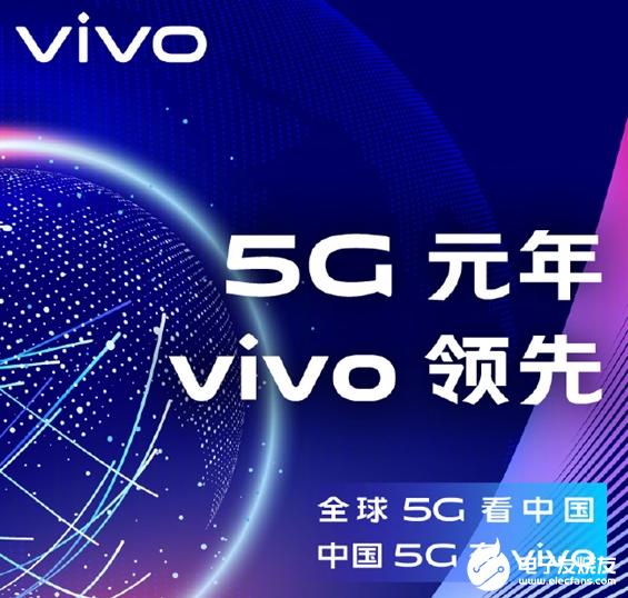 5G元年vivo领先 现在开始展望2020年
