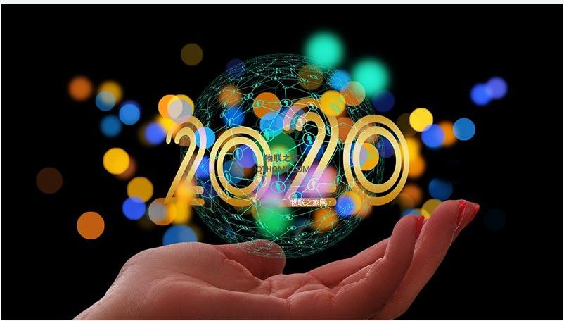 2020对物联网的期盼是怎样的