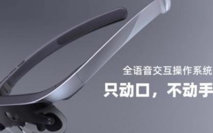這部國產智能眼鏡很強大,實力不輸國外產品