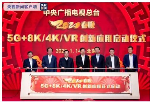 2020春晚會怎樣運用5G+8K/4K/VR技術